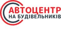 Автоцентр на Будівельників, ТОВ
