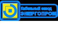 Энергопром, кабельный завод