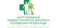 Центр ПМСД Селидівської міської ради