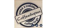 Coffeeвapka