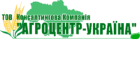 Агроцентр-Україна, консалтингова компанія