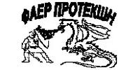 Фаер Протекшн
