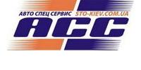 Автоспецсервис (АСС), ООО
