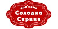Солодка Скриня