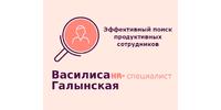 Bukovinian, HR-consulting