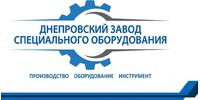Днепропетровский завод специального оборудования