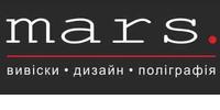 Марс-Реклама, ТОВ