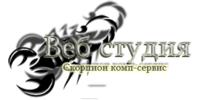 Скорпион-компсервис