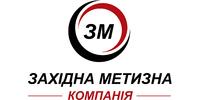 Західна Метизна Компанія, ТОВ