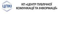 Центр публічної комунікації та інформації, Київської міської ради, КП