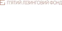 П'ятий Лізинговий Фонд, ТОВ