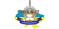 Высшее професиональное училище № 17 (Днепр)