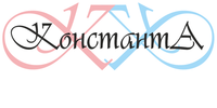 Константа, бухгалтерское агентство