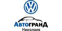 Автогранд Николаев