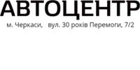 Автогор, ТОВ