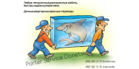 Porter Service Donetsk