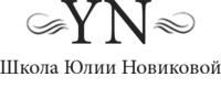 Школа Юлии Новиковой