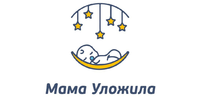 Мама Уложила