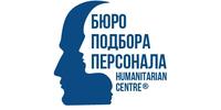 Бюро подбора персонала, гуманитарный центр
