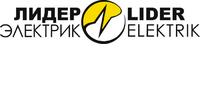 Лидер Электрик, ЗНА, ООО