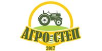 Агро-Степ 2017