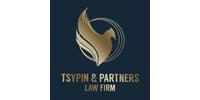 Ципін і партнери, адвокатське бюро