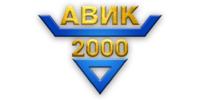 Авик-2000