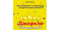 Джерело, ТМ (Васютин Д.В., ФЛП)