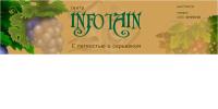 Infotain