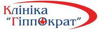 Гиппократ, клиника