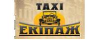 Экипаж, такси