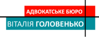 Адвокатське бюро Віталія Головенько