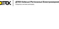 ДТЕК Київські Регіональні Електромережі, ПрАТ