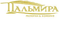 Пальмира, ресторан
