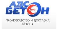 АДС Бетон