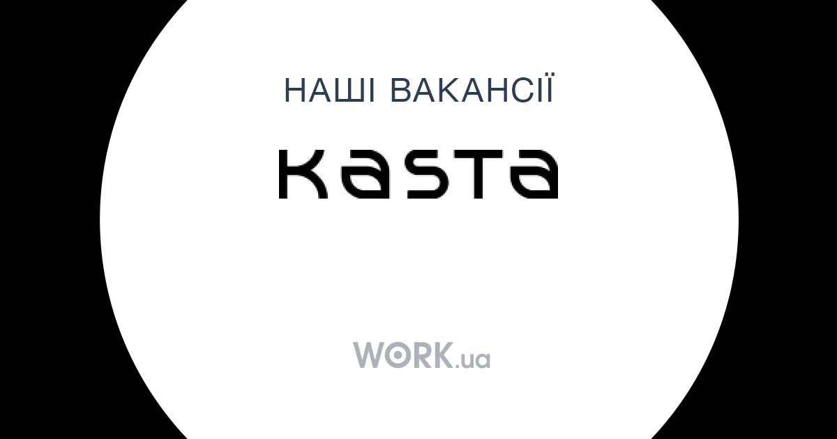 Kasta вакансии работа в вологде без опыта для девушки