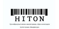 Hiton, мультибрендовый магазин женской, мужской одежды