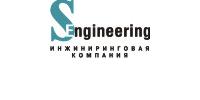 С-инжиниринг, ООО