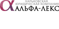 Альфа-Лекс, харківська юридична компанія, АО