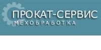 Прокат-Сервис, ООО