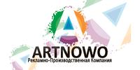 Артново