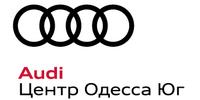 Ауди Центр Одесса Юг