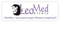 Леомед, клиника