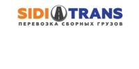 Сиди Транс, ООО