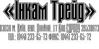Інкам Трейд, ТОВ