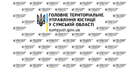 Головне територіальне управління юстиції у Сумській області