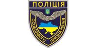 Батальйон поліції особливого призначення