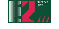 Энергия 2000, научно-производственное предприятие