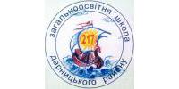 Школа №217 (Київ)