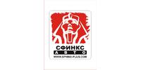 Сфинкс-Авто, ООО